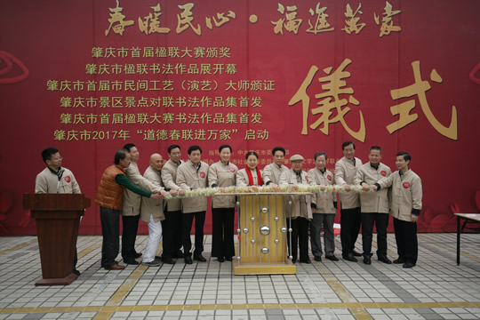 """""""活动启动仪式于2017年1月11日上午10时在中国端砚展览馆广场举行.图片"""
