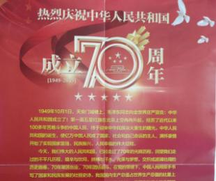 """封开县图书馆总馆开展""""庆祝中华人民共和国成立70周年——腾飞的中国""""图片展"""